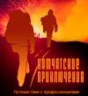 Камчатские Приключения